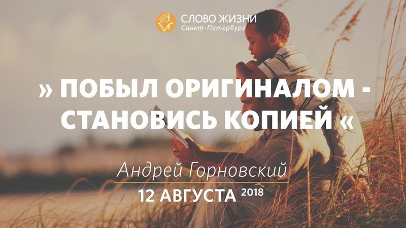 Побыл оригиналом - становись копией - Андрей Горновский, Слово Жизни, г. Санкт-Петербург