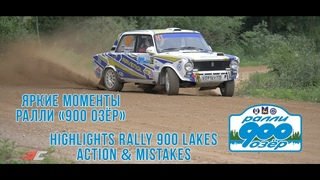 Яркие моменты ралли 900 озёр. highlights rally 900 lakes action & mistakes