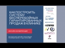 Как построить систему бесперебойных гарантированных продаж в клинике - онлайн-конференция (промо-ролик)
