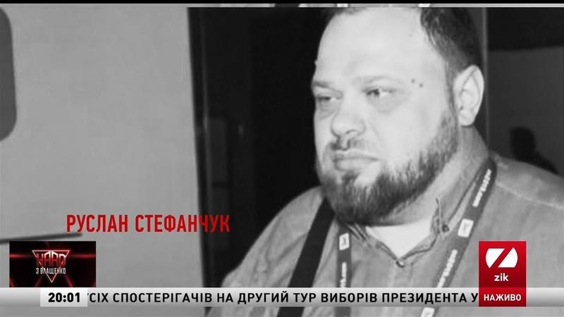 Руслан Стефанчук, ідеолог команди Володимира Зеленського, у програмі HARD з Влащенко