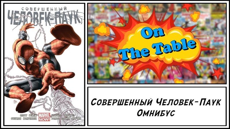 Совершенный Человек Паук. Омнибус. The Superior Spider Man. Omnibus