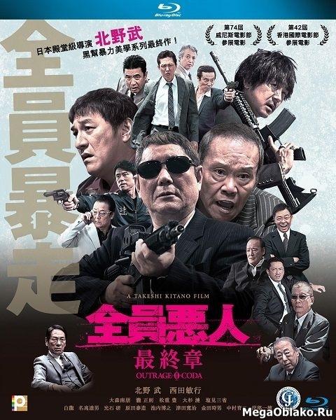 Последний беспредел / Autoreiji saishusho / Outrage Coda (2017/BDRip/HDRip)