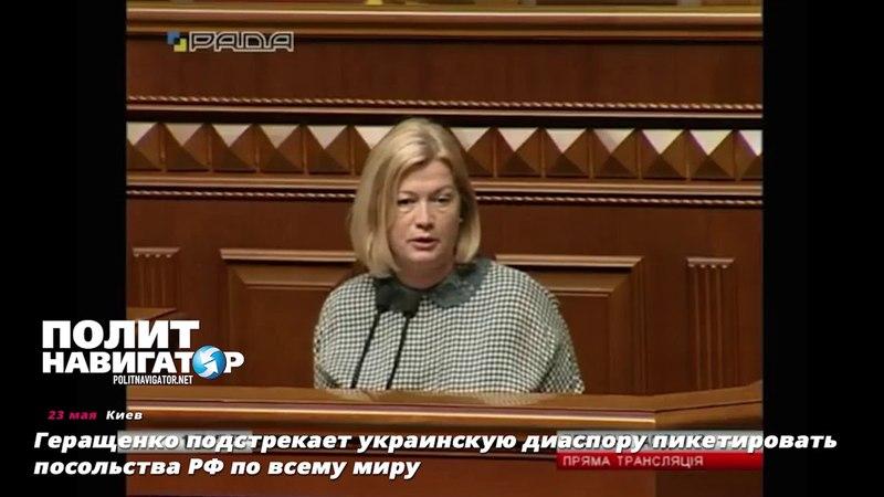 Геращенко подстрекает украинскую диаспору пикетировать посольства РФ по всему миру