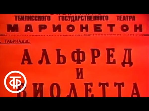 О Тбилисском государственном театре марионеток под руководством Реваза Габриадзе (1983)