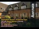 Uppingham School Аппингем Скул частная школа пансион в Англии Великобритании