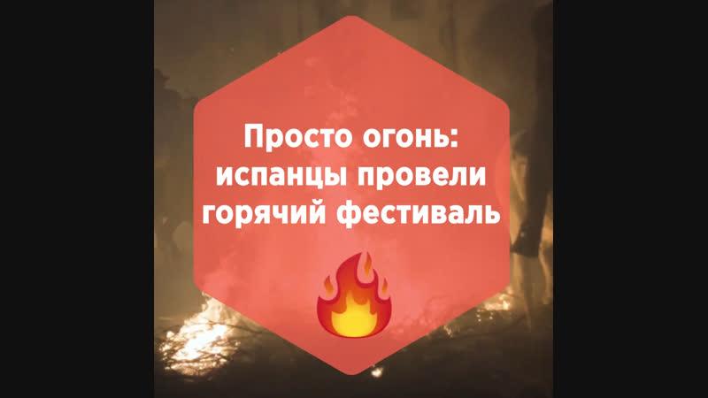 Скачки через огонь