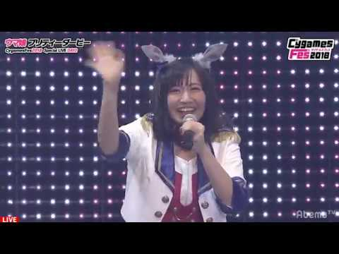 День 2 | Uma musume CygamesFes2018 Special LIVE DAY 2