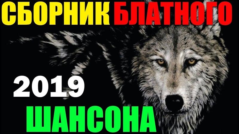 БЛАТНАЯ ДЕСЯТКА ШАНСОНА ОХ..ЕННЫЙ СБОРНИК! 2019