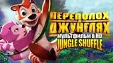 Переполох в джунглях Jungle Shuffle Мультфильм в HD
