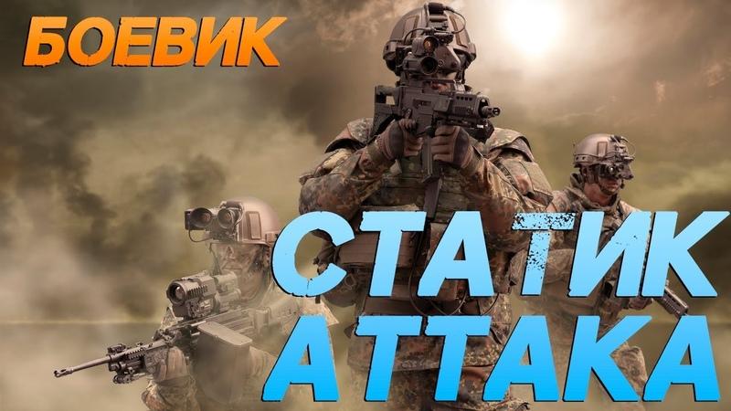 Боевик 2019 отвешает шлепок ** СТАТИК АТТАКА ** Русские боевики 2019 новинки HD 1080P