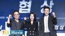 [풀영상] 손예진·현빈 '협상'(The Negotiation) 제작보고회 (Hyunbin, Son Yejin,김상호, 장영남, 장광)