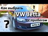 Как выбрать Volkswagen Jetta с пробегом
