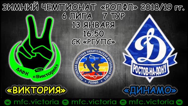 2018/19 зима 7 тур 6 лига РОЛФЛ Виктория - Динамо