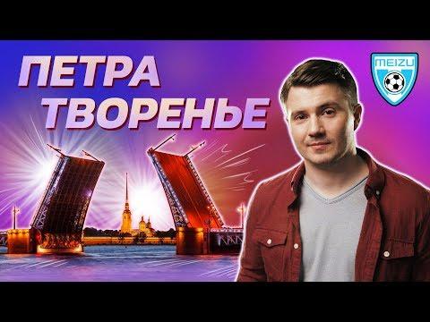 Санкт-Петербург. Города ЧМ 2018 - 3-й тайм с В.Стогниенко by Meizu 10