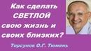 Как сделать СВЕТЛОЙ свою жизнь и своих близких? Торсунов О.Г. Тюмень, 29.04.2015