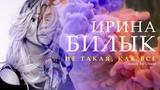 Ирина Билык - Не такая, как все 16+ (remix by Orest)