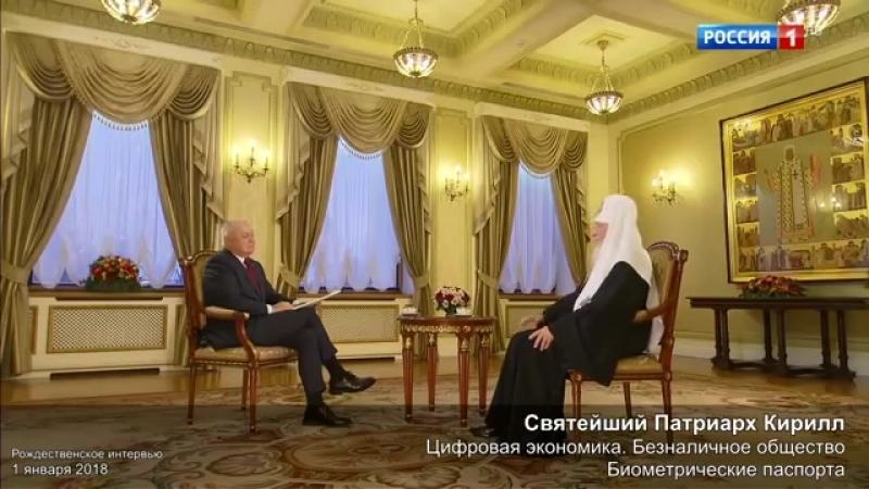 Патриарх Кирилл. Отмена наличных и биопаспорта - потеря свободы и тотальный конт