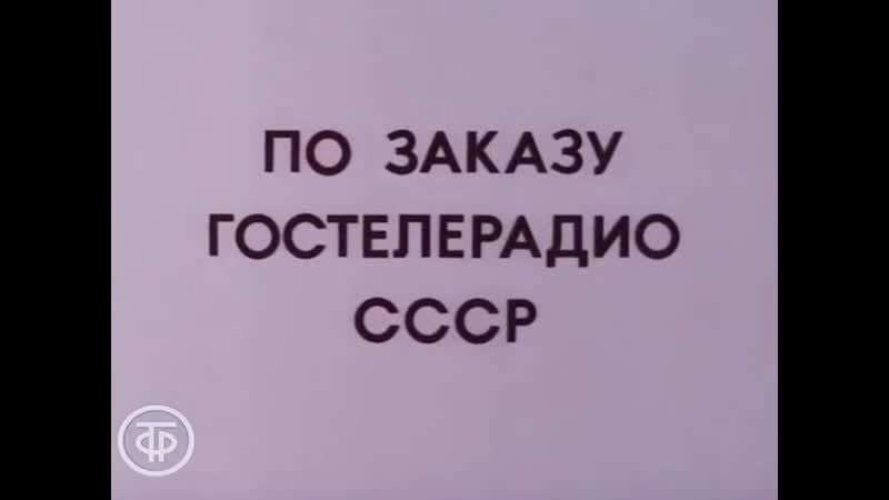 Знакомимся с Советским Союзом Телекурс русского языка Урок 10 Республика Молдавия 1986