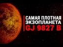 Суперземля GJ 9827 b Самая плотная экзопланета