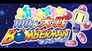 100人大戦ボンバーマン (One Hundred Person Battle Bomberman) - iPad 2 - HD Gameplay Trailer