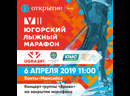 VII Югорский лыжный марафон