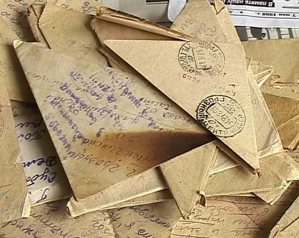 Письма с фронта.
