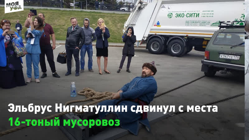 Эльбрус Нигматуллин сдвинул с места 16-тонный мусоровоз