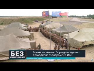 Без комментариев. 06.06.18. Военно-полевые сборы для кадетов проходят на аэродроме 61 ИАБ.