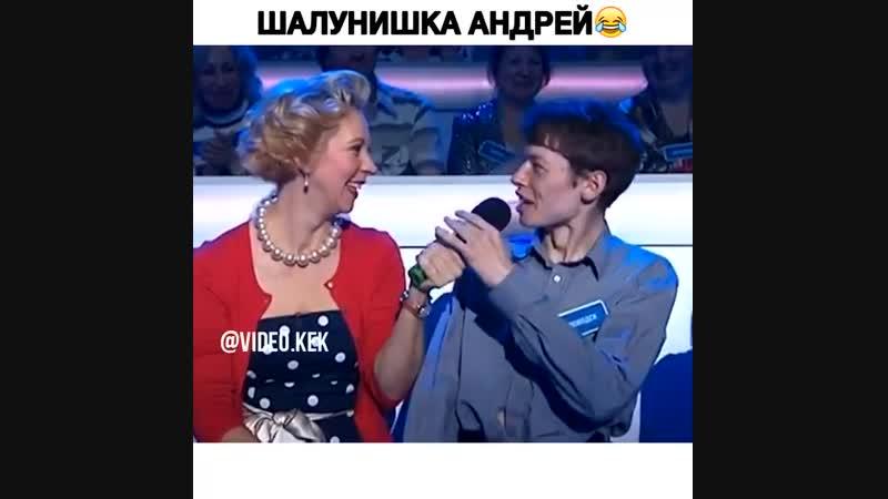 Андрюша шалунишка!