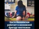 Разгорается скандал вокруг фельдшера бригады скорой помощи в Москве, 26-летней Анастасии Ивашевской