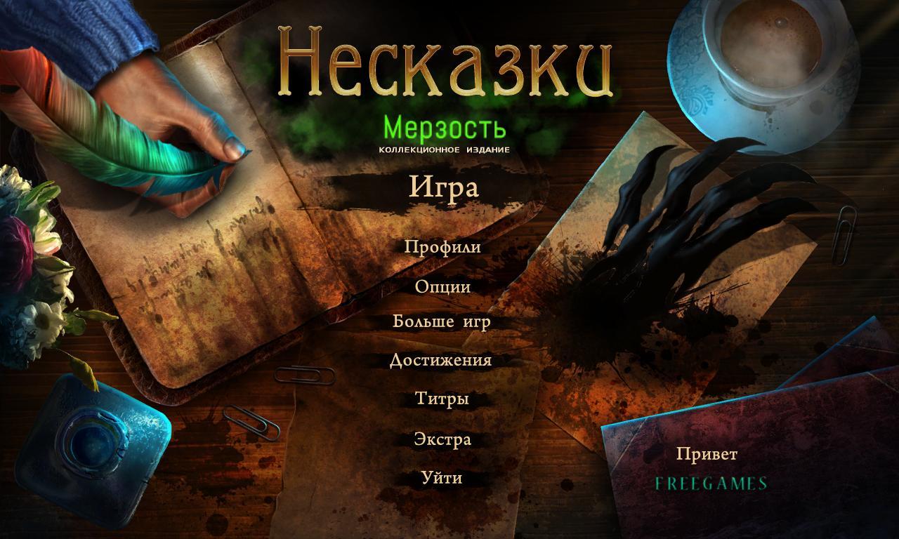 Несказки 8: Мерзость. Коллекционное издание | Nevertales 8: The Abomination CE (Rus)