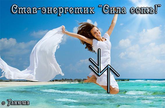 """Став-энергетик """"Сила есть!"""" (авт. Танюша) LplozgOv8nU"""