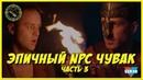 Эпичный NPC Чувак, Часть 3 (озвучил MichaelKing) - VLDL Русская Озвучка