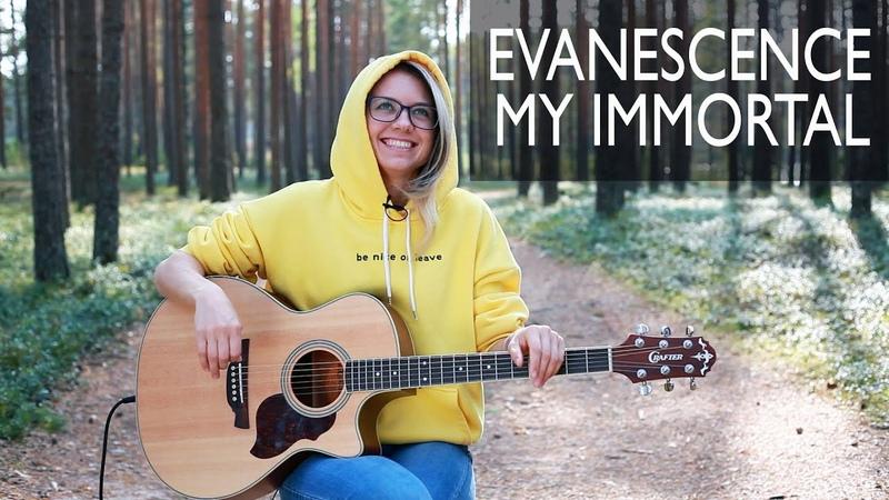 Как играть Evanescence - My Immortal / Разбор COrus Guitar Guide 81