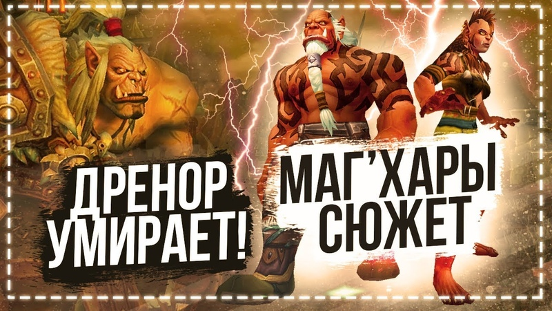 Спасение Маг'харов с Дренора / Ирель чокнулась? — World of Warcraft