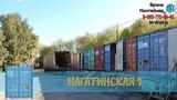 Складская территория Нагатинская 1 - храните вещи в Брэнд Контейнер