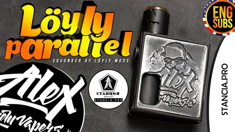 Löyly Parallel Squonker l by Löyly Mods from Stancia.PRO l ENG SUBS l Alex VapersMD review 🚭🔞