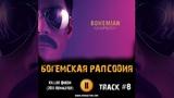 Фильм БОГЕМСКАЯ РАПСОДИЯ 2018 музыка OST #8 Killer Queen 2011 Remaster Bohemian Rhapsody 2018