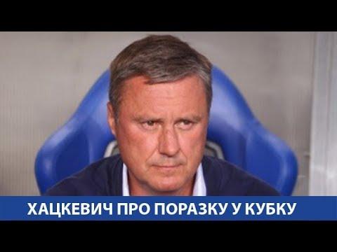 Александр ХАЦКЕВИЧ: Уровень мастерства команды соперника был сегодня выше