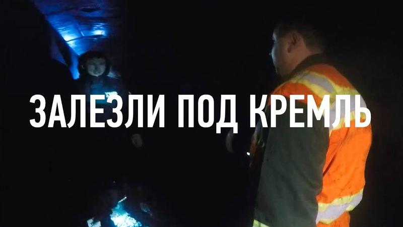Подземный побег от ФСБ и полиции Крещение в Неглинке