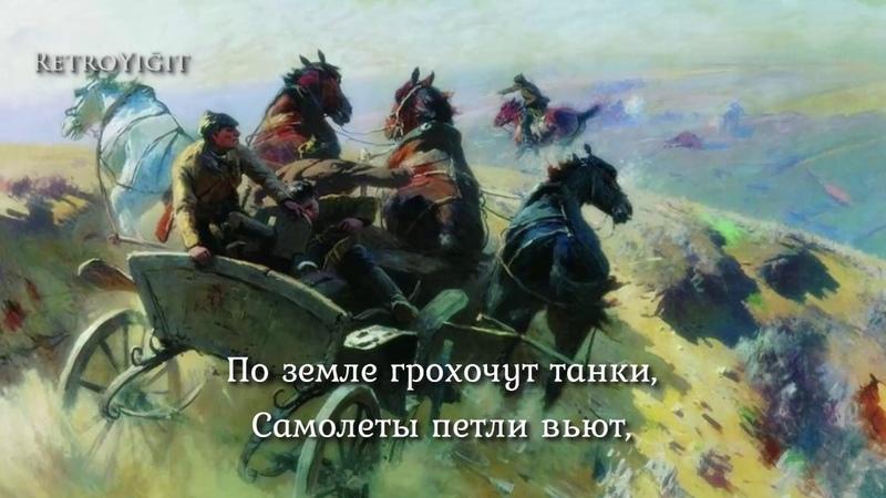 Тачанка — Kızıl Ordu Korosu | Red Army Choir