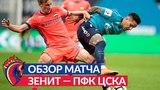 Обзор матча: Зенит — ПФК ЦСКА — 0:0