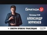 Александр Муратаев в Бригаде У