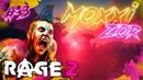 Обзор игры Rage 2 - МАКСИМАЛЬНОЕ БЕЗУМИЕ MoxxiZor3