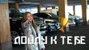 ПРЕМЬЕРА КЛИПА МИСС НИКОЛЬ - ДОЙДУ К ТЕБЕ / Гимнастическая пародия Мокрые Кроссы
