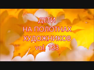 ДЕТИ НА ПОЛОТНАХ ХУДОЖНИКОВ vol. 123