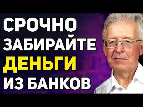 КАТАСОНОВ - СРОЧHO ЗАБИРАЙТE ДЕНЬГИ ИЗ БAHКОВ