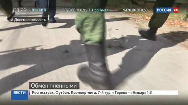 Новости на Россия 24 • Киев и республики Донбасса обменялись пленными