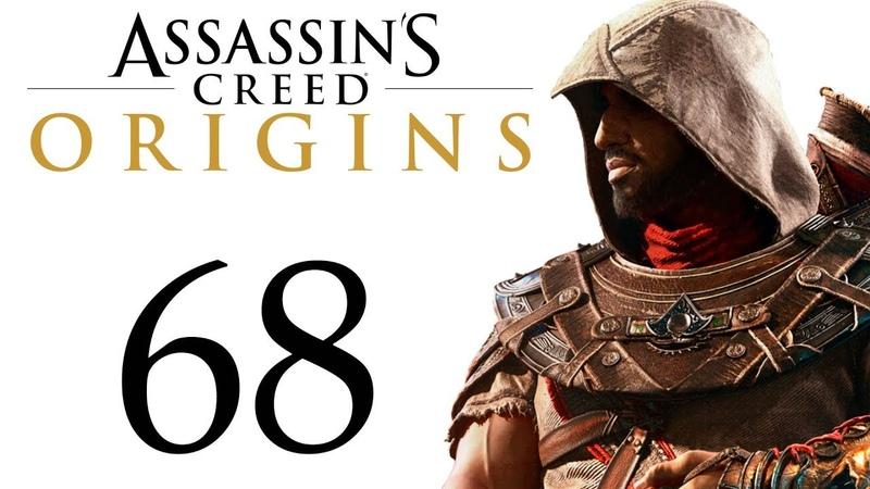 Assassin's Creed Истоки Мышеловка Кошки мышки 68 побочки PC