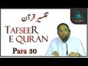 Tafseer e Quran Para 30 By Shaikh Hafiz Jalaluddin Qasmi 2018